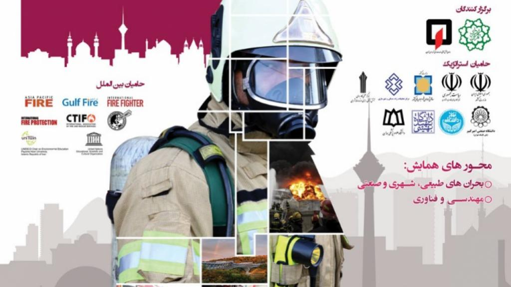 Poster for the 2dn Tehran international fire and safety conference
